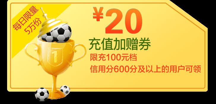 10点开抢 中国移动用户 100元话费送20元